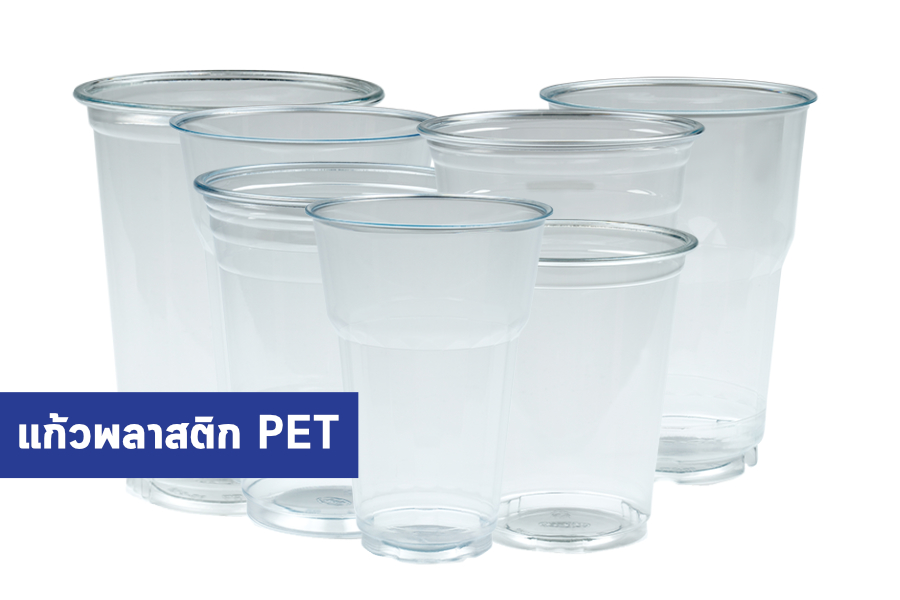 แก้วพลาสติก PET พิมพ์โลโก้