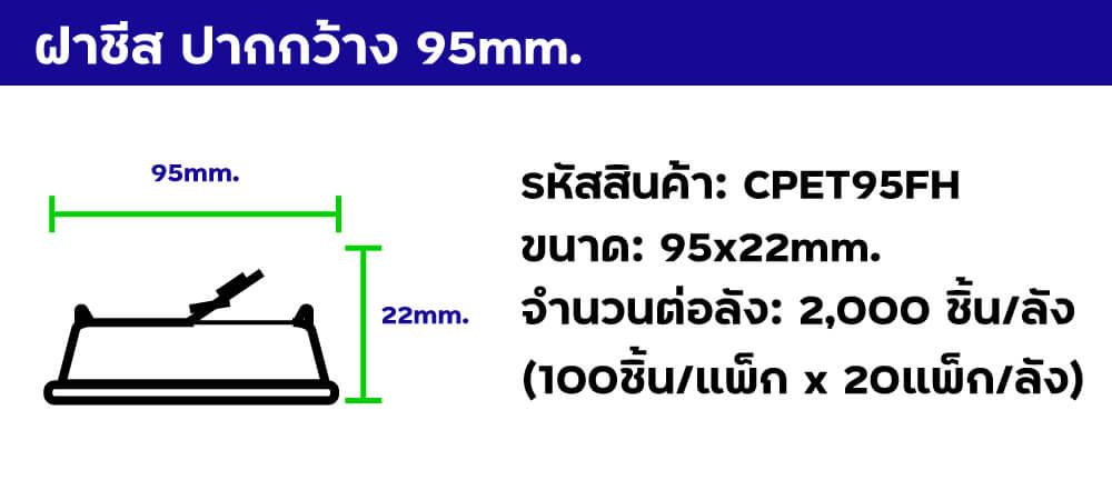 ฝาชีส 95mm.