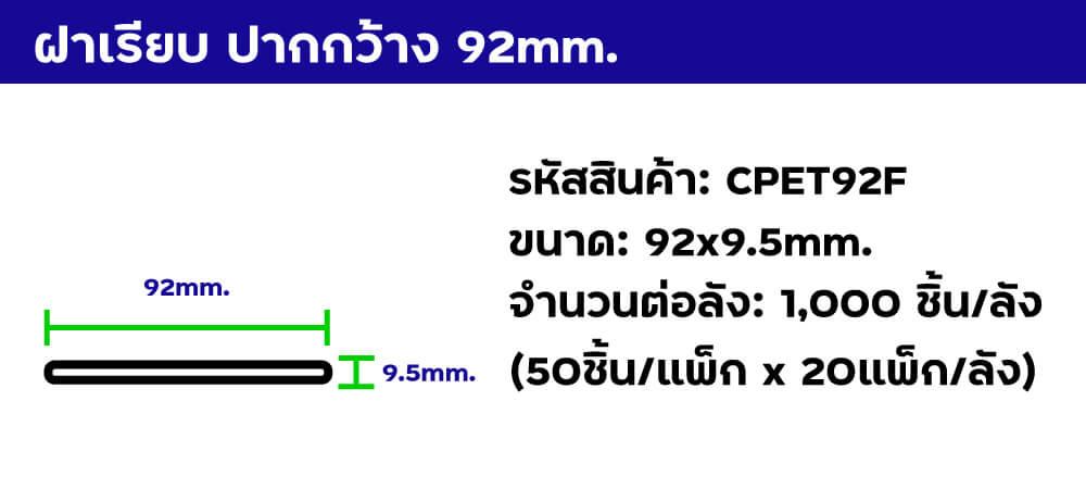 ฝาเรียบ 92mm