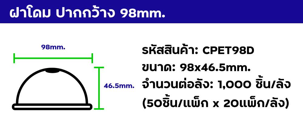 ฝาโดม 98mm
