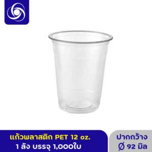 แก้วพลาสติก pet 12ออนซ์