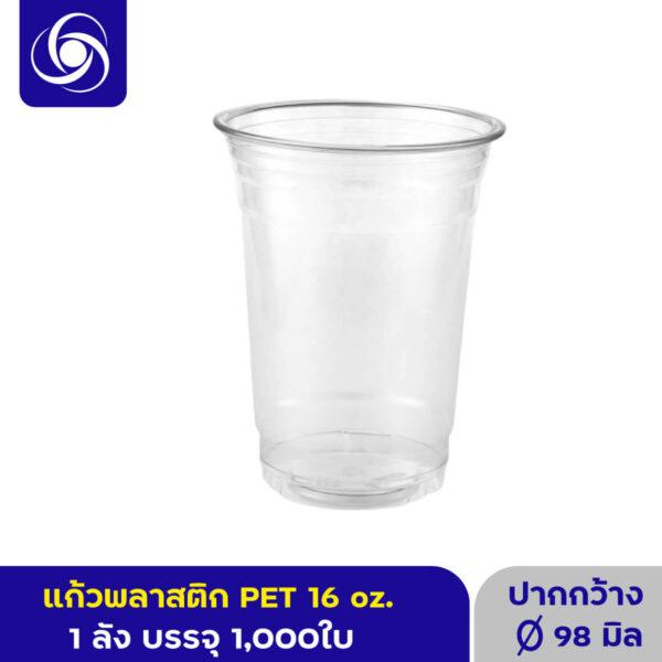แก้วพลาสติกใส pet 16ออนซ์