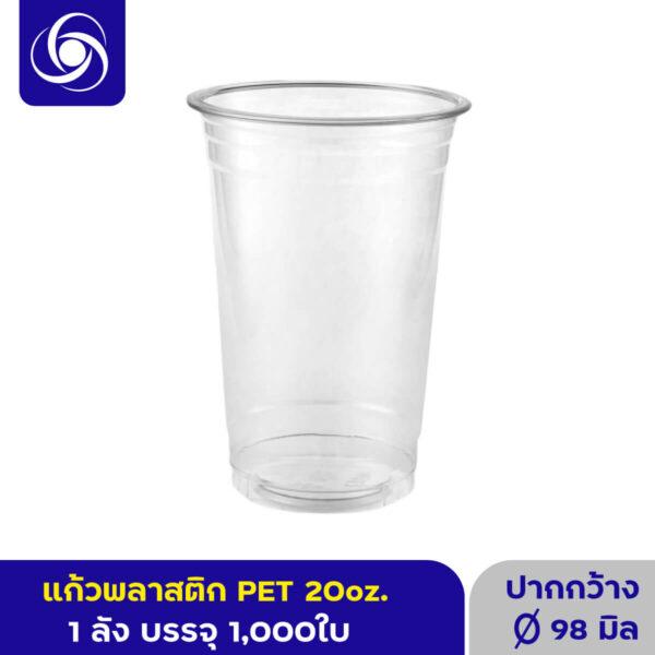 แก้วพลาสติกใส pet 20ออนซ์