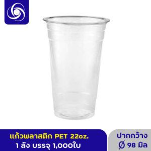 แก้วพลาสติก pet 22ออนซ์