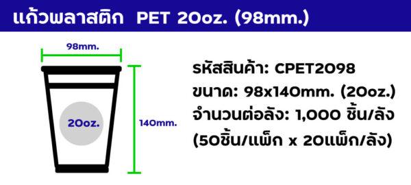แก้วพลาสติก-pet-20oz