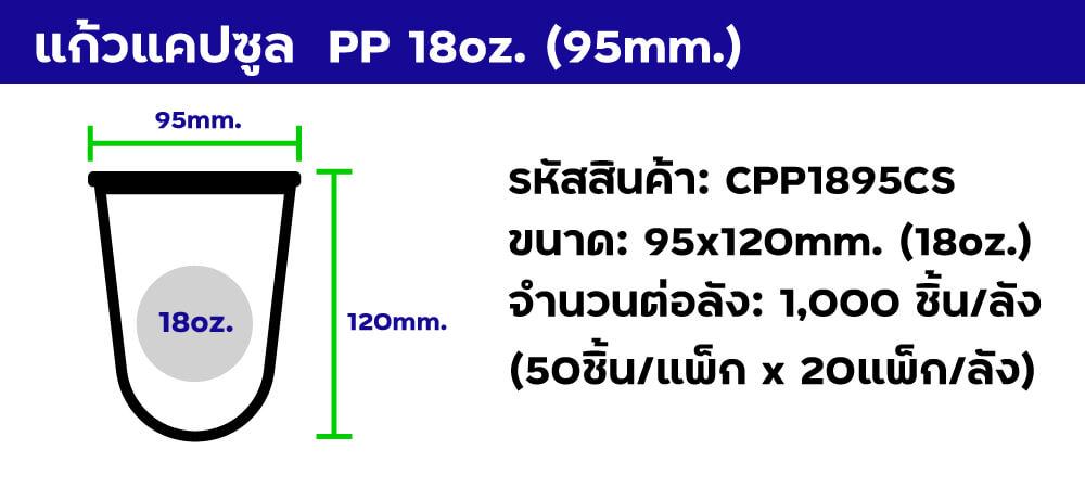 แก้วแคปซูล pp 18oz