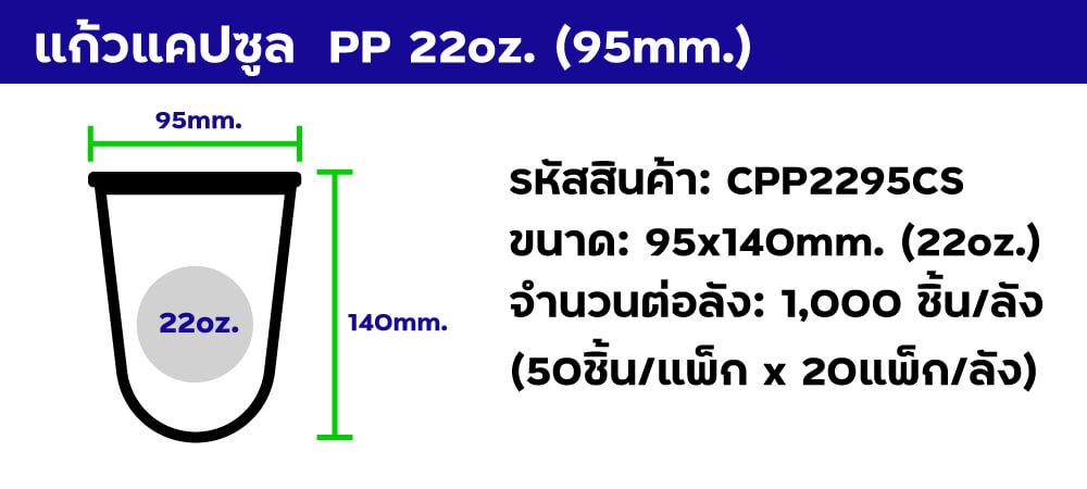 แก้วแคปซูล pp 22oz
