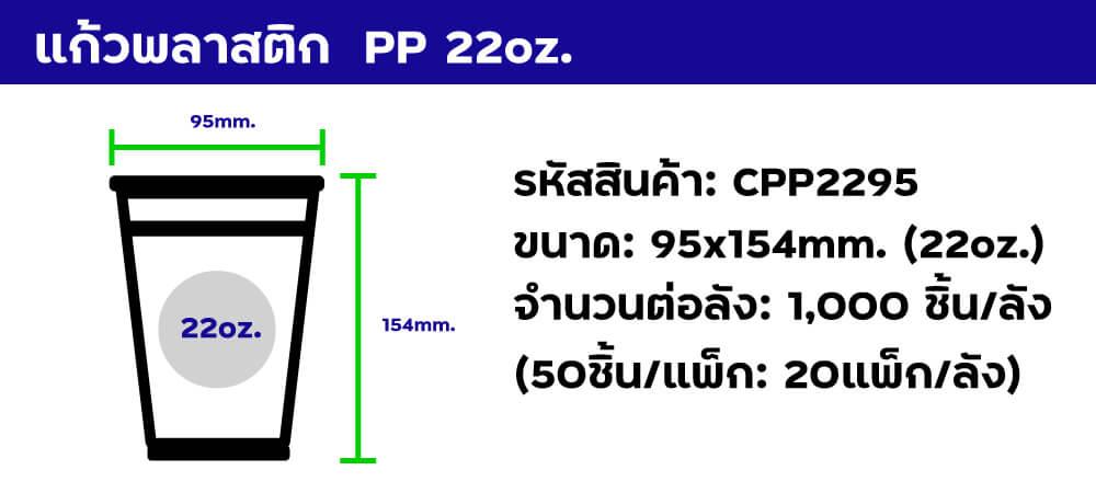 แก้วพลาสติก pp 22oz