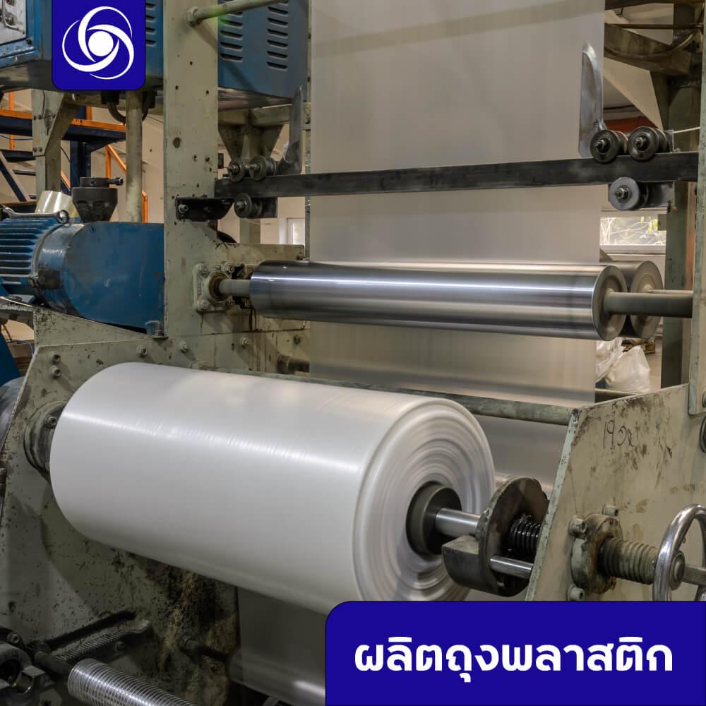 ผลิตถุงพลาสติก