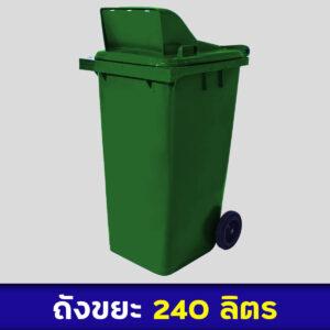 ถังขยะสีนเขียว 240ลิตร