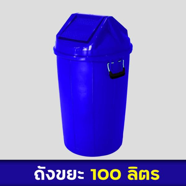 ถังขยะสีน้ำเงิน 100ลิตร