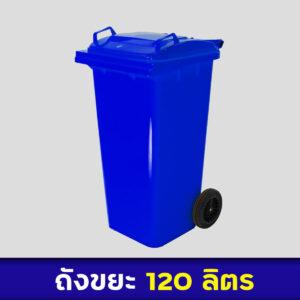 ถังขยะสีน้ำเงิน 120ลิตร