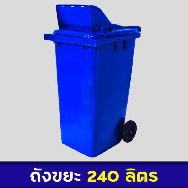 ถังขยะสีน้ำเงิน 240ลิตร