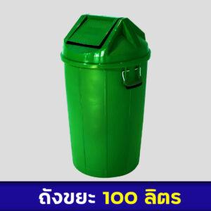 ถังขยะสีเขียว 100ลิตร
