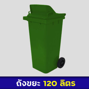 ถังขยะสีเขียว 120ลิตร
