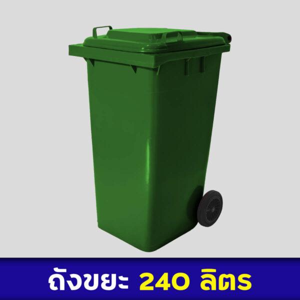 ถังขยะสีเขียว 240ลิตร