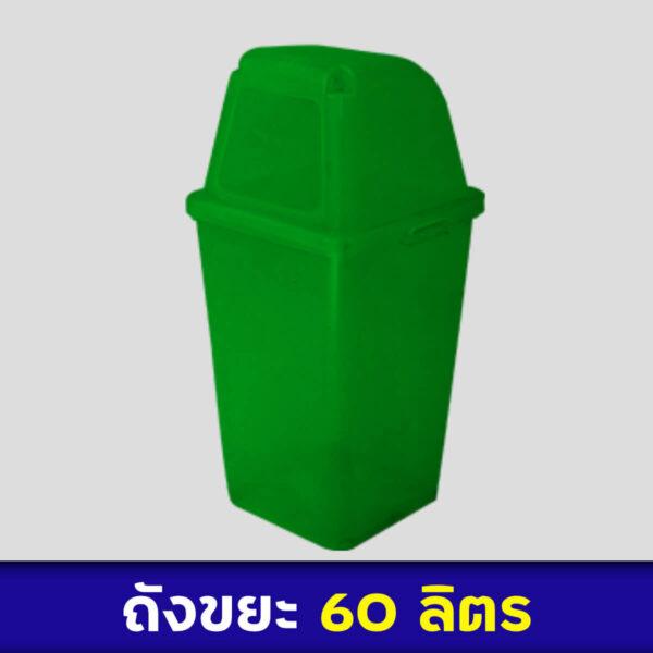 ถังขยะสีเขียว 60ลิตร