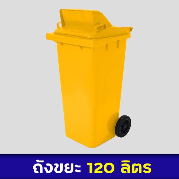 ถังขยะสีเหลือง 120ลิตร
