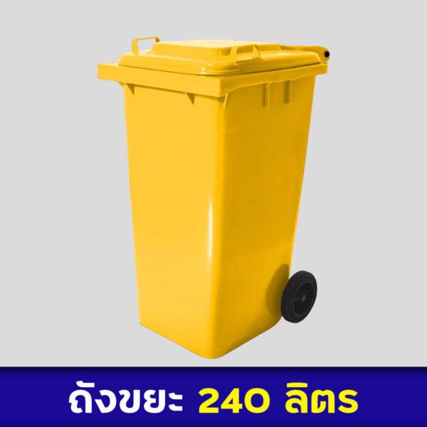 ถังขยะสีเหลือง 240ลิตร