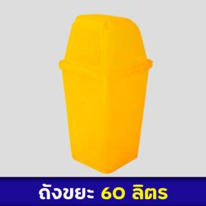 ถังขยะสีเหลือง 60ลิตร