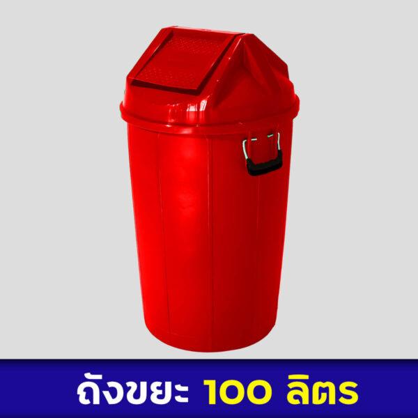 ถังขยะสีแดง 100ลิตร