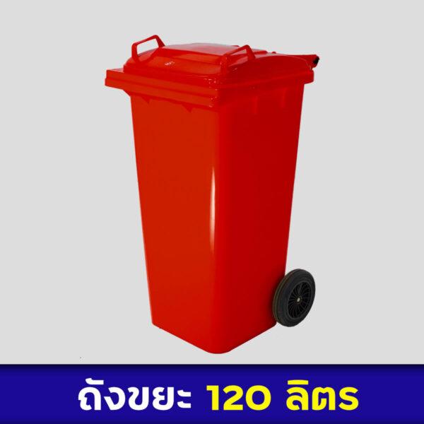 ถังขยะสีแดง 120ลิตร