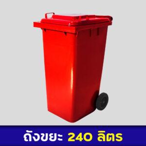 ถังขยะสีแดง 240ลิตร