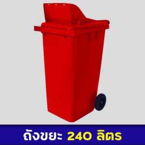 ถังขยะสีแดง240ลิตร