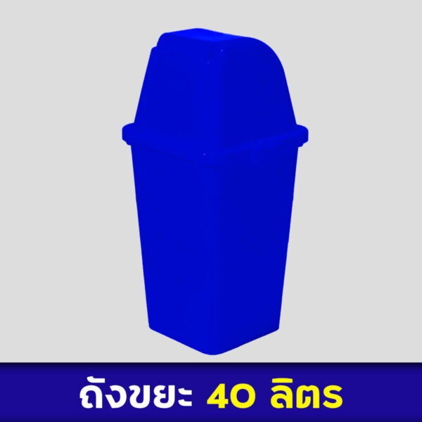 ถังขยะสีน้ำเงิน 40ลิตร
