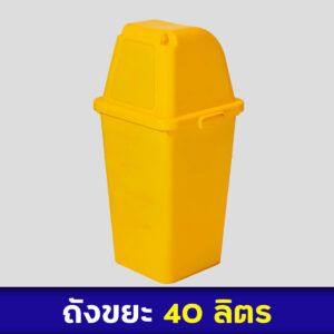 ถังขยะสีเหลือง 40ลิตร