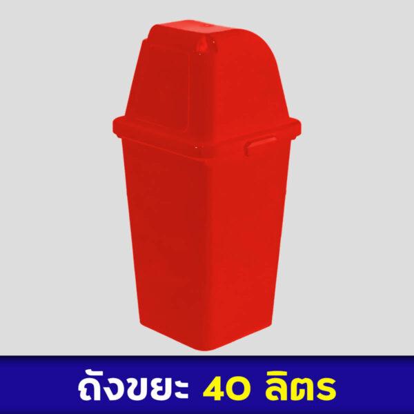 ถังขยะสีแดง 40ลิตร