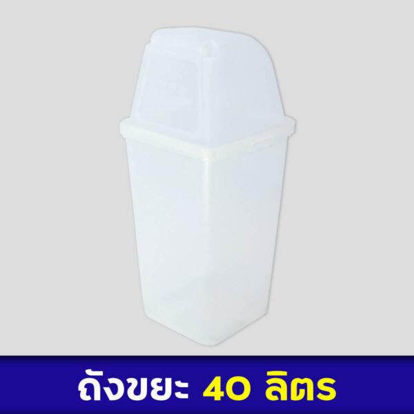 ถังขยะสีใส 40ลิตร